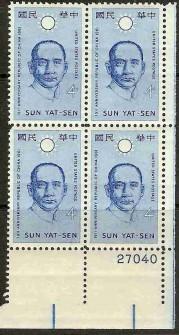 US Stamp #1188 MNH – Sun Yat Sen – Plate Block of 4